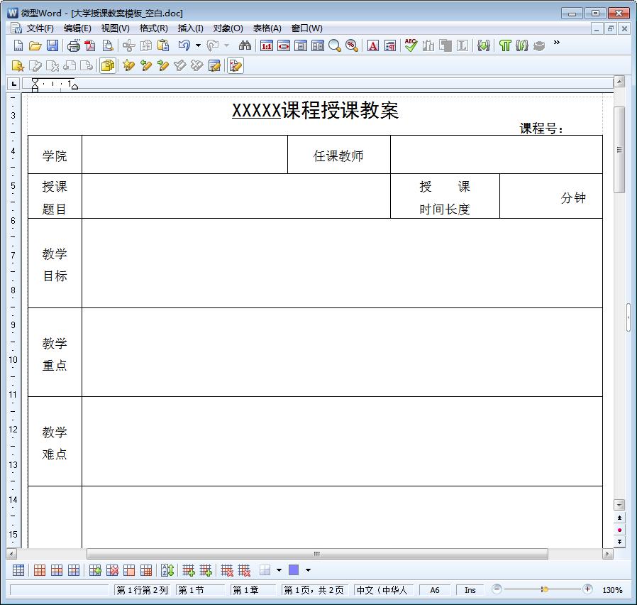 教案模板 免费下载 大学授课空白 教案模板 doc格