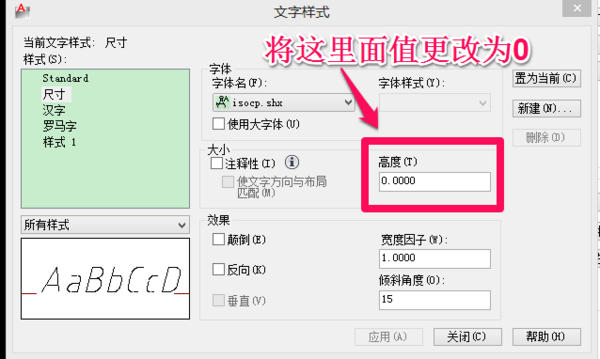 CAD五行显示字体解决问号|CAD问号显示字体cad属软件什么图片