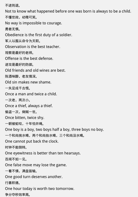英语谚语大全带翻译|英语谚语五百句pdf格式高