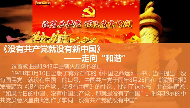 红歌ppt模板 红色之旅红色歌曲ppt党政党校培训