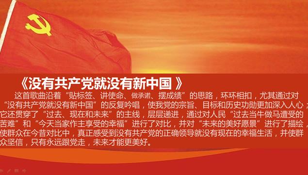 红歌ppt 模板 红色之旅红色歌曲ppt党政党校培训