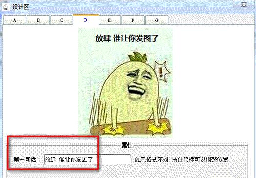 斗图表情(qq神器阳新表情包方言制作软件)图片