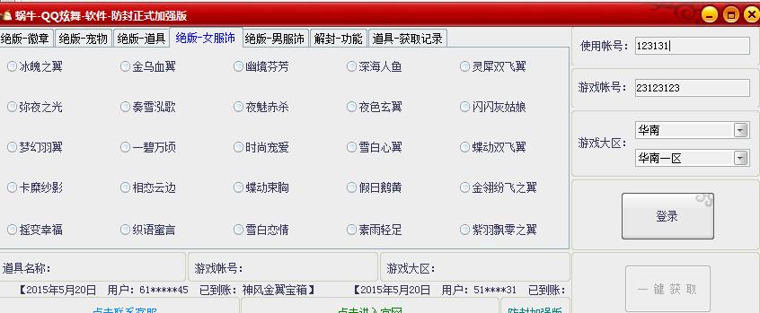 蜗牛qq怎么加速_蜗牛qq炫舞软件防封正式加强版