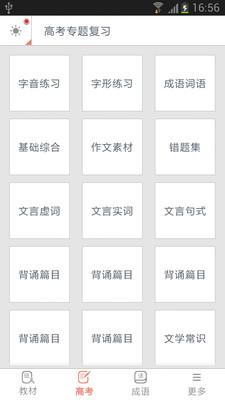 助手语文语文app下载|高中视频高中15.05.11安高中免费助手题谷图片