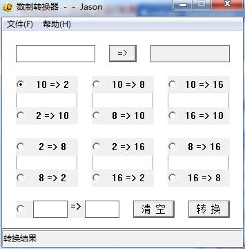 数制转换器下载|数制转换器1.3 【进制转换工具