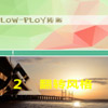 Low Poly风格图片处理技巧PPT教程 免费版【简单易学高大上】