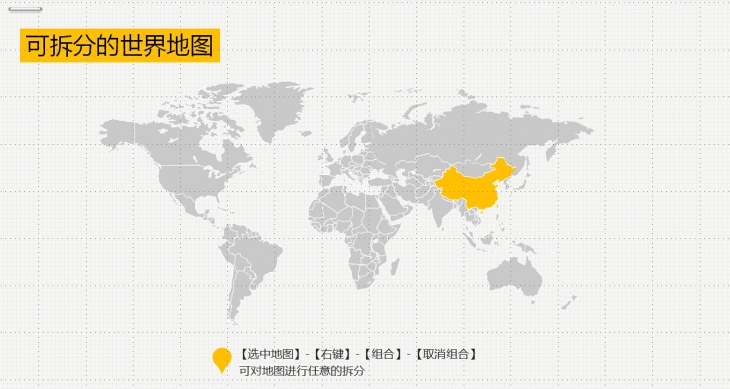 教育素材 素材下载 → 可拆分的世界地图和中国地图 ppt电子免费版