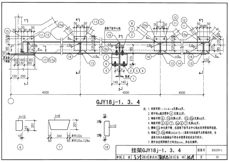 钢筋机械接线图