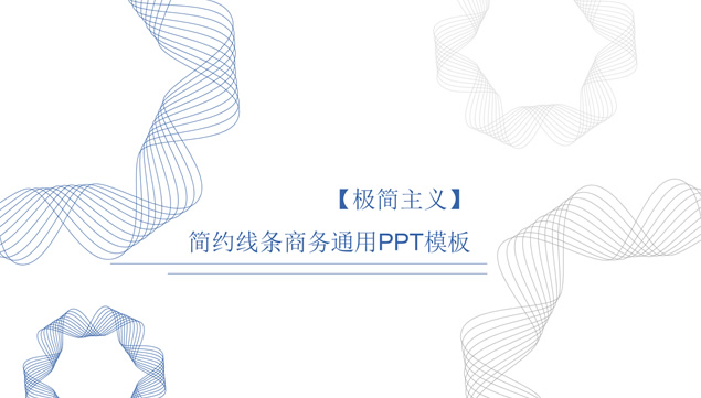 教育素材 素材下载 → 三维简约线条商务通用ppt模板 极简主义【蓝红