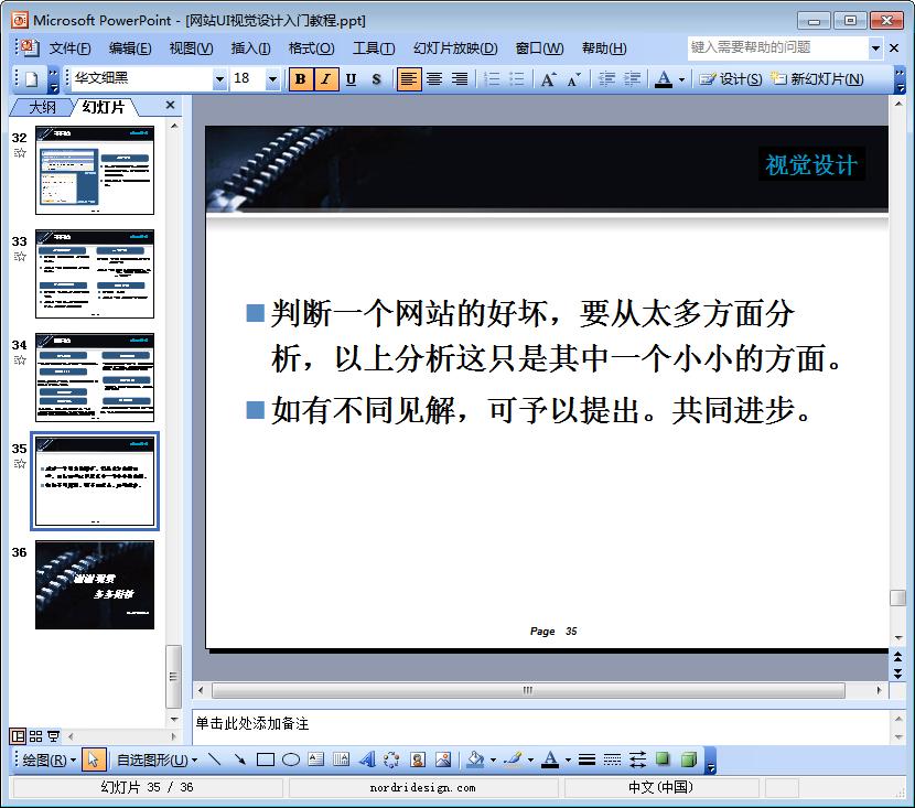 ui设计培训教程|网站UI视觉设计入门教程ppt免