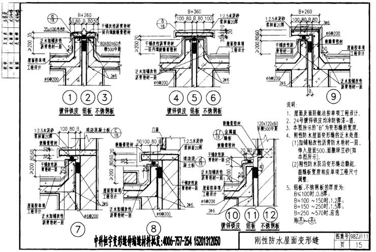 98ZJ111变形缝图纸(中南标98zj111)倒车雷达cad图集图片