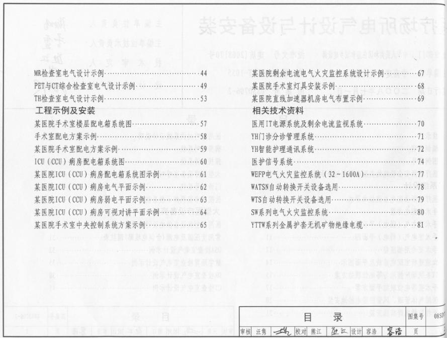 08SD706-2图纸图集液压v图纸与设备安装电气安装医疗华岛场所图片