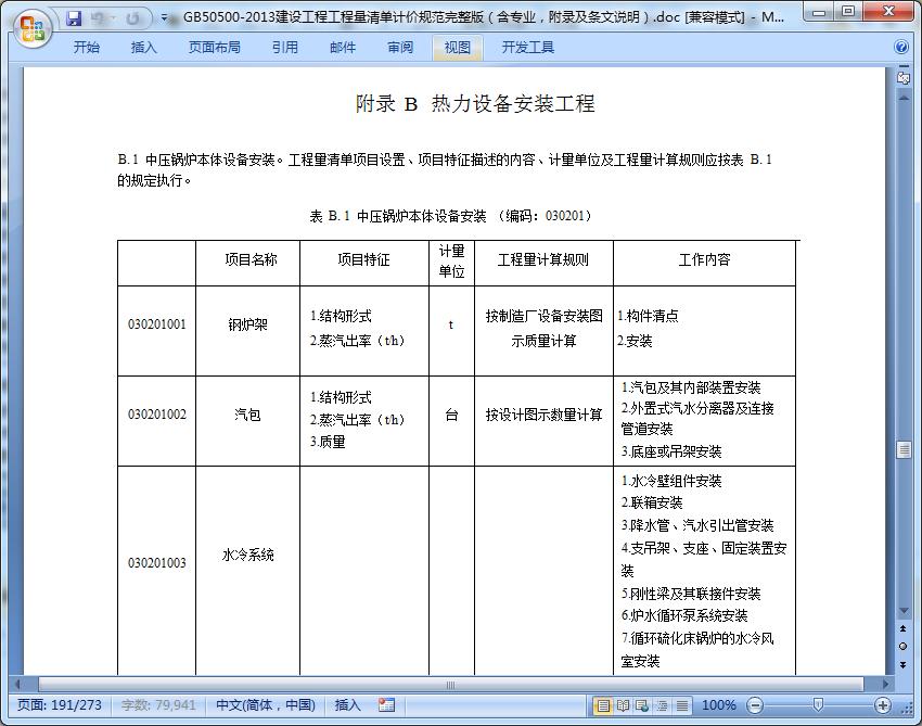 建设工程工程量清单计价规范GB 50500-2013
