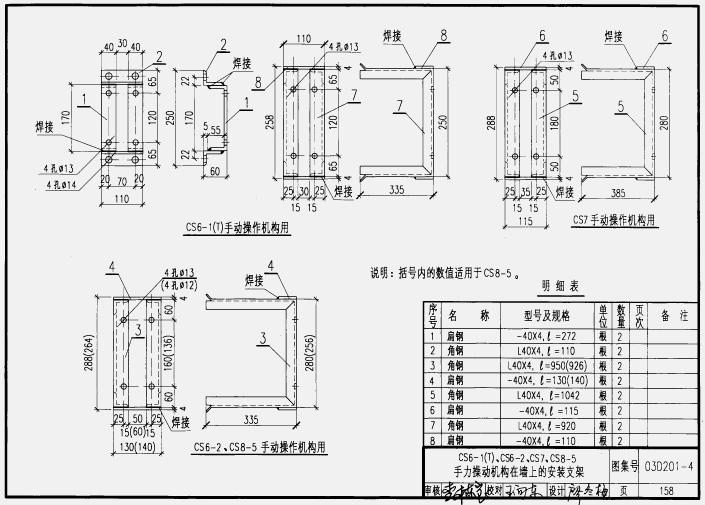手机qq2011下载安装_03d2014图集免费下载|03D201-4 10kV及以下变压器室布置及变配电所 ...