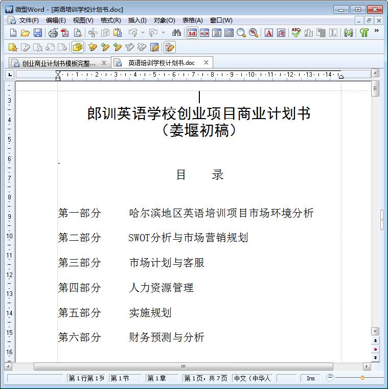 商業計劃書范文 商業計劃書怎么寫?如何寫商業計劃書