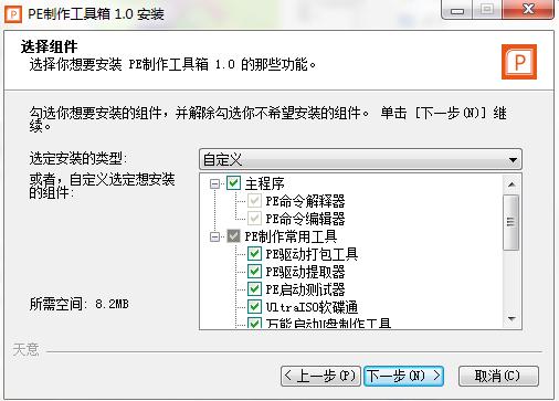 PE镜像制作工具下载|天意PE制作工具1.0 绿色