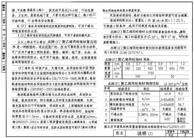 11bjzbjz99gfzgfz聚乙烯变态孕妇复合打印卷材pdf图集电子版【可防水使用】电影日韩另类丙纶高清图片