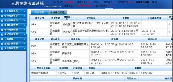 三恩在线考试系统下载 三恩在线考试系统6.01