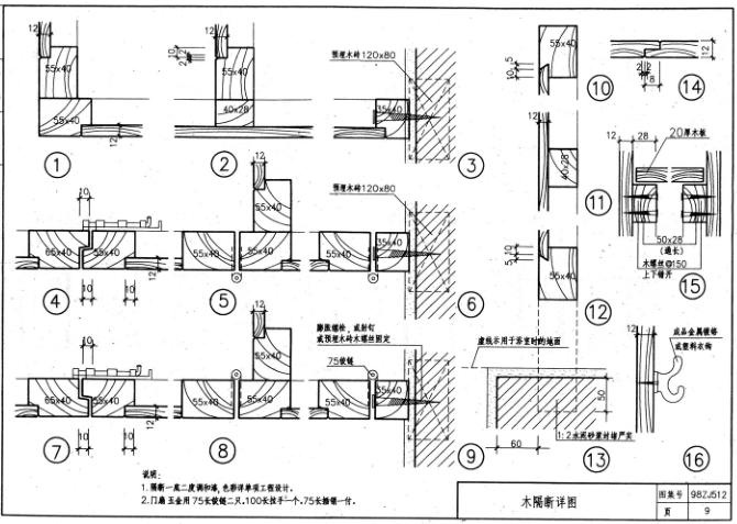 98ZJ512公用配件卫生间图纸(中南建筑设施图定位怎么在cad旋转时厨房图片