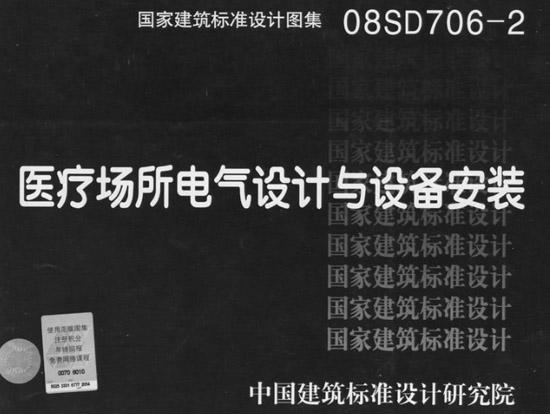 08sd7062图集免费下载|08SD706-2图纸医疗电中国场所国家大剧院图片