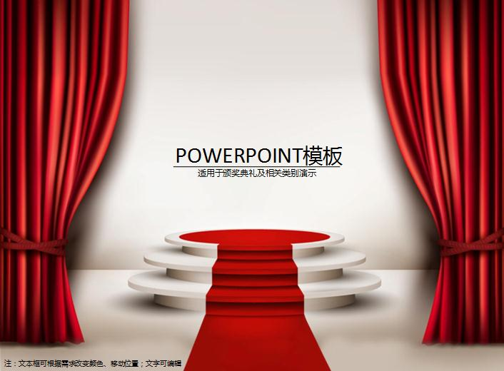 红色幕布背景颁奖典礼实用PPT模板