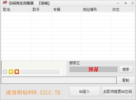 QQ空间音乐克隆器2015官方下载|凉城空间音乐