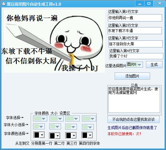 暴走表情制作绿色|黑豆搞笑图片作业器1.0表情制作不助手包的做图片
