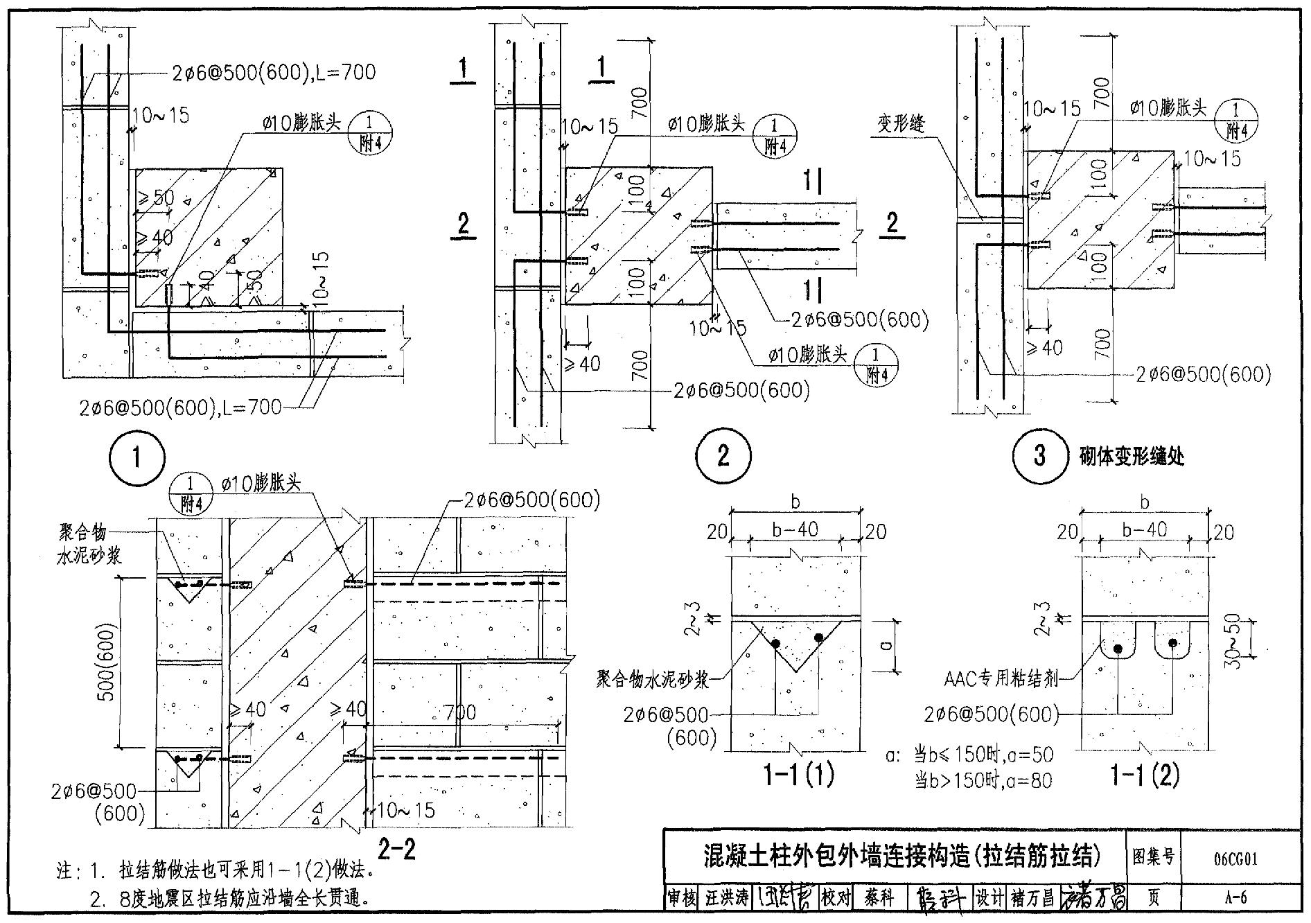 三圾片图集-三级_06cg01蒸压轻质砂加气混凝土(aac)砌块和板材结构构造图集pdf完整高清