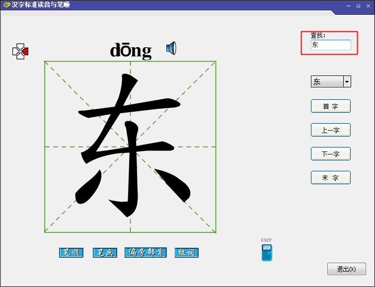 表情 汉字笔顺演示软件下载 汉字标准读音与笔顺 动画演示 1.0 小学  表情