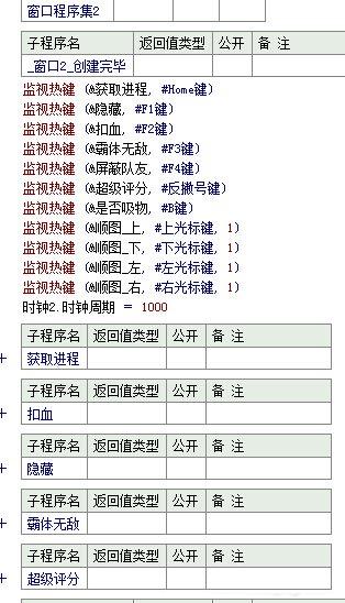 易语言dnf飞机辅助源码2015.7.14