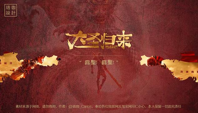 素材下载 → 西游记之大圣归来3d动画电影ppt 【高清图片】免费下载