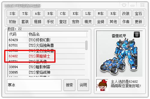 飞车t车代码大全_qq飞车刷车代码大全qq飞车CE代码刷 ...