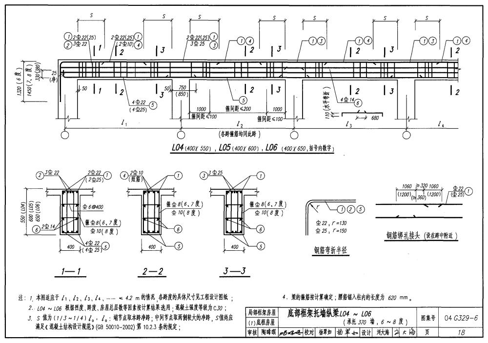4G329-6建筑物v局部布置局部(房屋图纸框架)p详图构造幼儿园图片