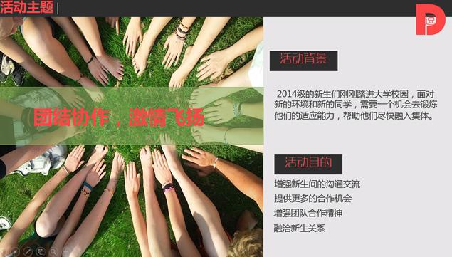 团队活动ppt_团队商务合作活动策划PPT模板4模板下载图
