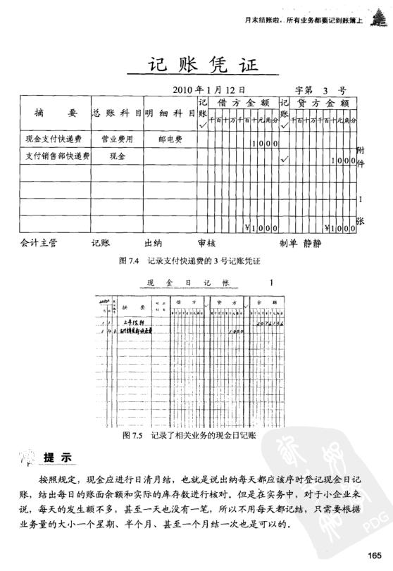 新手/会计新手成长手记介绍会计新手成长手记是一本很容易看懂的会计...