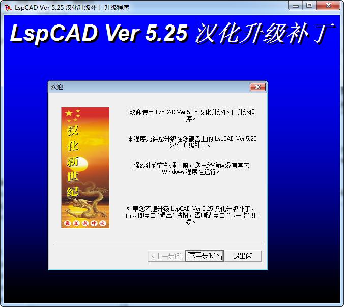 lspcad 5.25