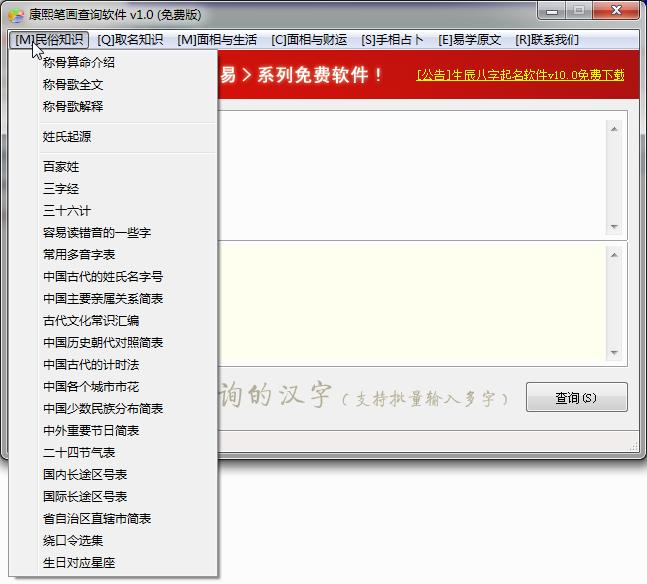 康熙字典笔画查询工具|康熙笔画查询软件1.0 绿
