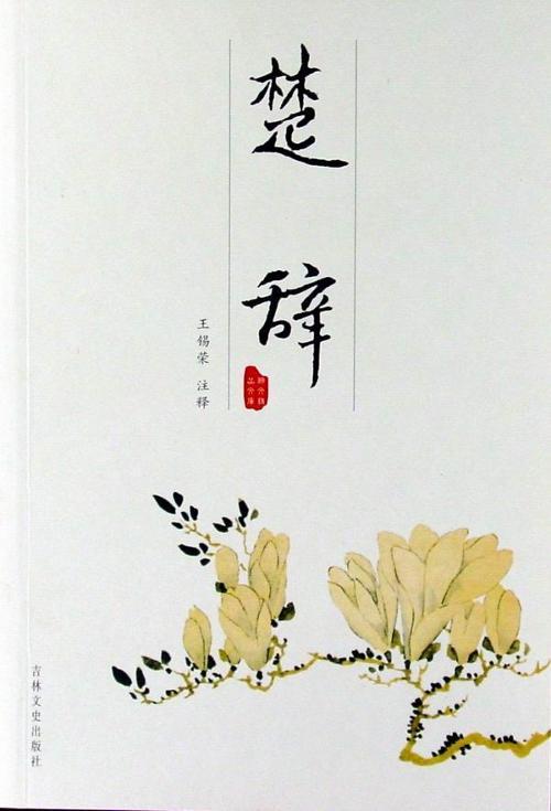 {160个经典诗词取名及诗经和楚辞整理版}.