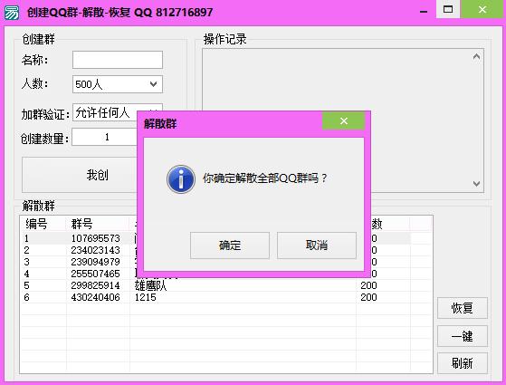 创建QQ群解散群软件