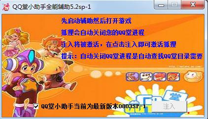 qq堂外挂最新版_QQ堂小助手全能挂下载 QQ堂小助手全能辅助5.2sp1免费最新版