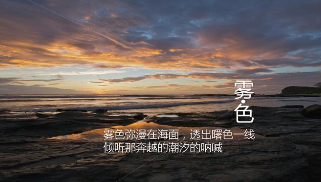 大海ppt背景|海之恋大海自然风光ppt模板免费下载【】