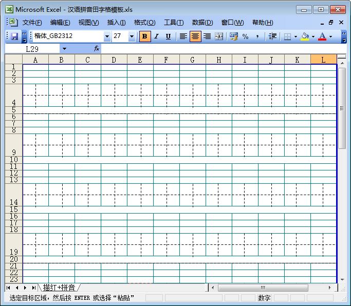 汉语 拼音 表格下载 汉语 拼音田字格模板 excel免图片