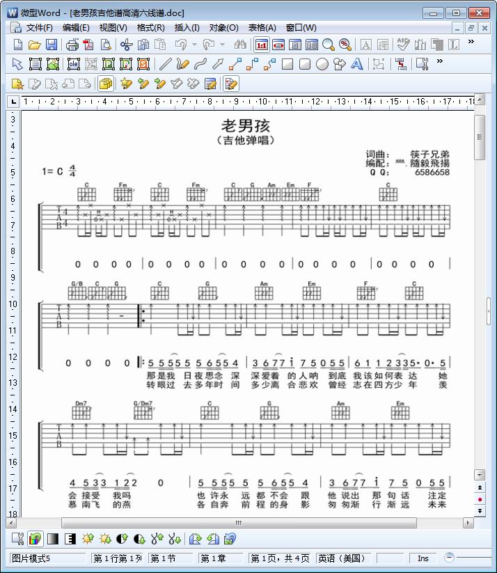 老男孩吉他谱简单版 老男孩吉他谱打印版word
