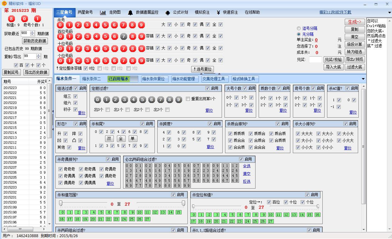 福彩的预测软件_好智慧福彩3d预测软件v17彩票工具快乐无