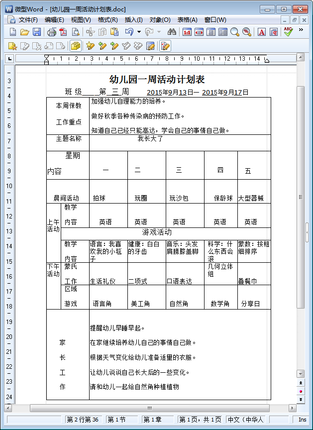 幼儿园周计划表格模板|幼儿园一周活动计划表