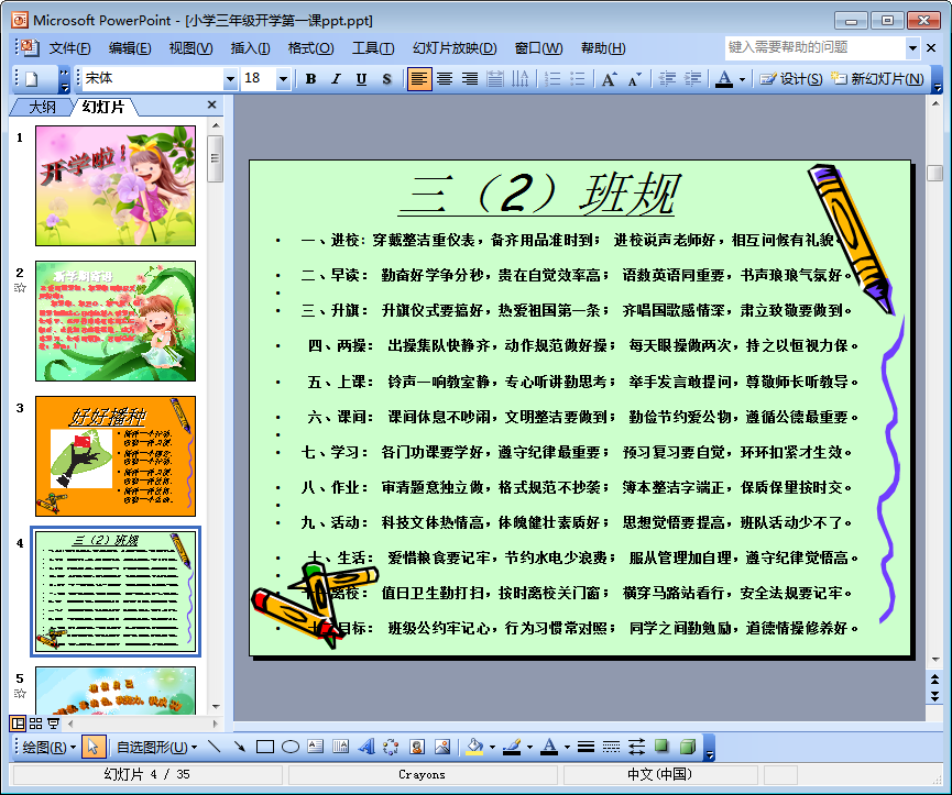 开学第一课数学 年级三年级秋季开学第一课pp下册七小学课件教学设计图片