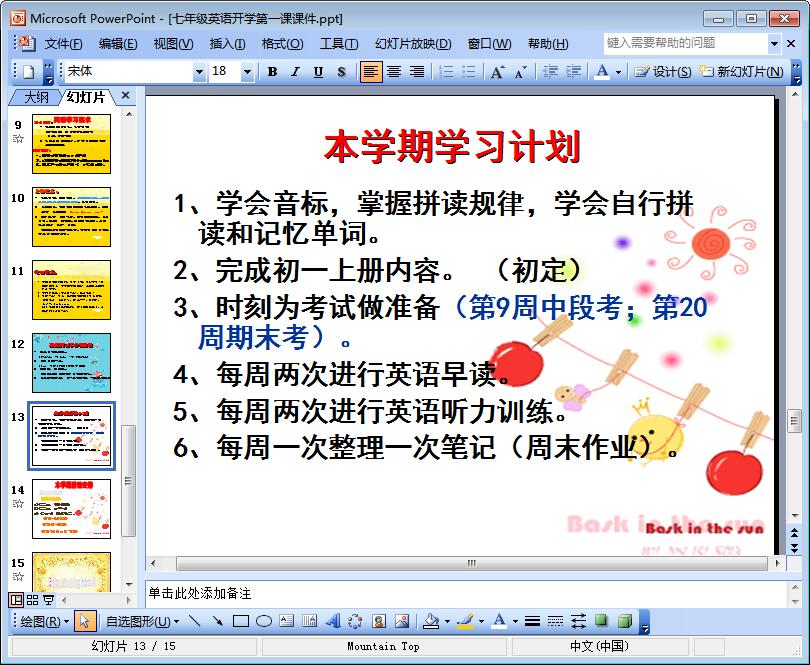 初一英语第一课ppt 七课件英语开学第一课核心基于素养年级的语文教学ppt图片