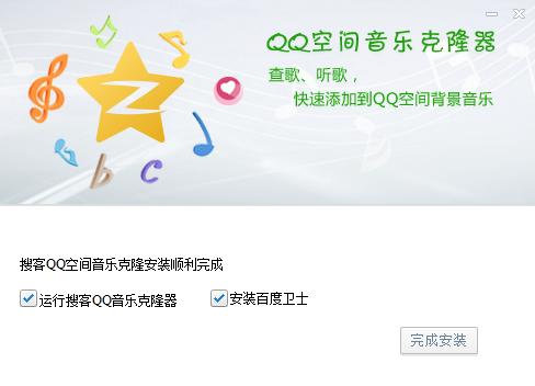 qq空间音乐克隆器2015官方下载|QQ空间音乐