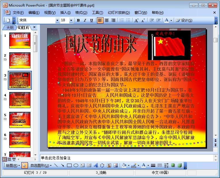 www.fz173.com_101国庆节的班会主题词。