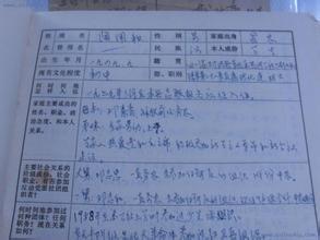 入團志愿書范本(填寫)免費word版圖片